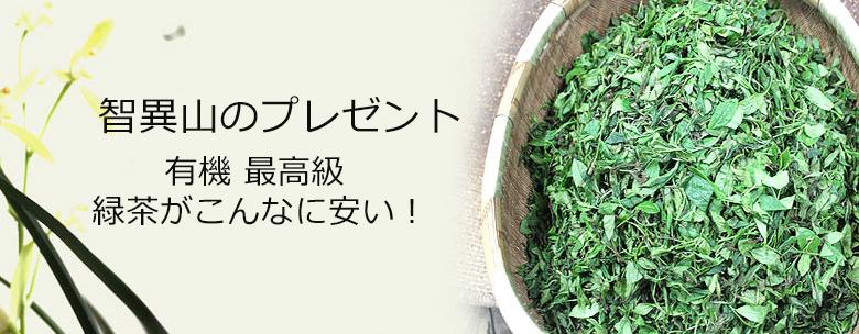 green-tea-001
