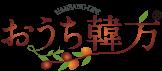 logo-hanbang