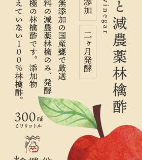 減農薬無添加リンゴ酢
