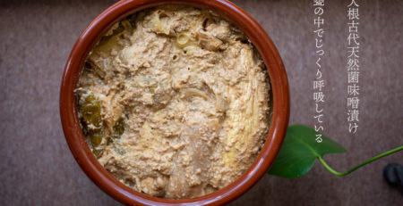 天然発酵味噌