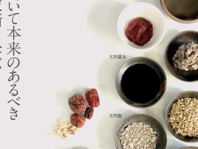味噌作り 天然調味料