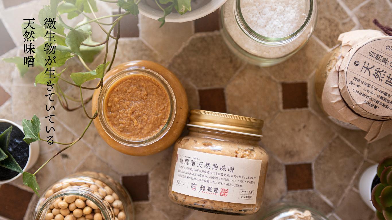 天然菌の無添加 無農薬味噌