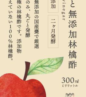 無添加100%リンゴ酢