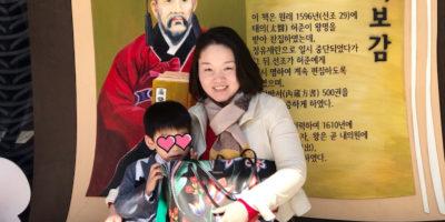 韓方 ホジュン